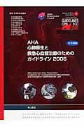 AHA心肺蘇生と救急心血管治療のためのガイドライン(2005)