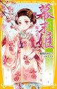 幕末姫 - 桜の章 - (集英社みらい文庫) [ 藤咲 あゆな ]