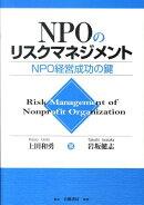 NPOのリスクマネジメント