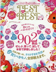 TEST the BEST(2021) 「いい」も「悪い」もズバリ書く!生活に欠かせない902製品の (晋遊舎ムック LDK特別編集)