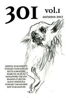 301(vol.1 autumn 20)