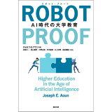 ROBOT-PROOF