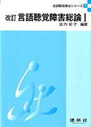 言語聴覚障害総論(1)改訂