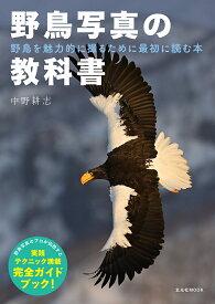 野鳥写真の教科書 [ 中野 耕志 ]