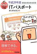 キタミ式イラストIT塾ITパスポート(平成29年度)