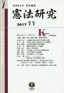 憲法研究 創刊第1号