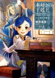 本好きの下剋上 第三部「領主の養女」(1) 司書になるためには手段を選んでいられません [ 香月美夜 ]