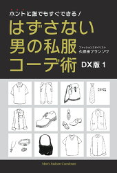【POD】ホントに誰でもすぐできる! はずさない男の私服コーデ術 DX版1