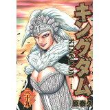 キングダム(29) (ヤングジャンプコミックス)