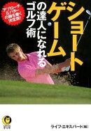 ショートゲームの達人になれるゴルフ術