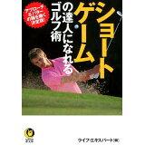 ショートゲームの達人になれるゴルフ術 (KAWADE夢文庫)