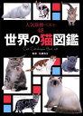 世界の猫図鑑 人気猫種ベスト48 [ 佐藤弥生 ]