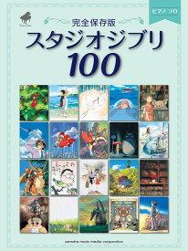 ピアノソロ <完全保存版>スタジオジブリ100