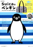 SuicaのペンギンのんびりおでかけBAG BOOK (e-MOOK)