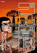 ゴルゴ13(194巻)
