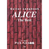 アリスベスト曲集 (Guitar songbook)
