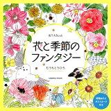 花と季節のファンタジー (COSMIC MOOK)