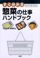 すぐ分かるスーパーマーケット惣菜の仕事ハンドブック