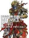 DRAGON GIRL & MONKEY KING 寺田克也画集 (ShoPro books) [ 寺田克也 ]