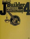 はじめてのJBuilder 4