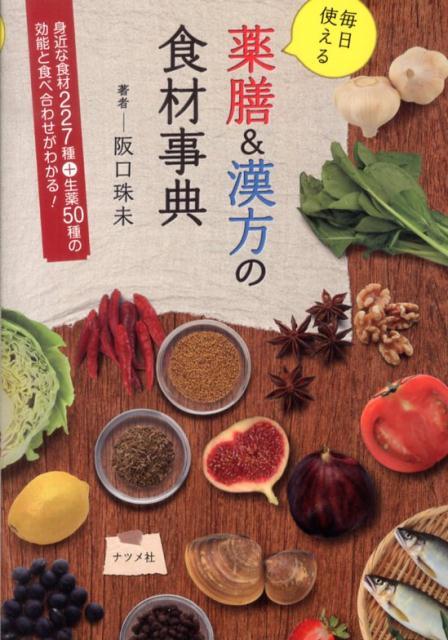 毎日使える薬膳&漢方の食材事典 [ 阪口珠未 ]