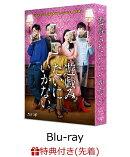 【先着特典】「遊戯(ゲーム)みたいにいかない。」Blu-ray BOX(オリジナルうちわ付き)【Blu-ray】