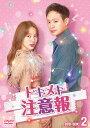 トキメキ注意報 DVD-BOX2 [ ユン・ウネ ]
