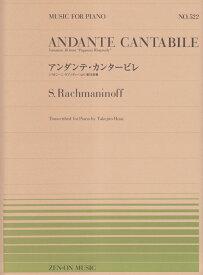 アンダンテ・カンタービレ 《パガニーニ・ラプソディー》より第18変奏 (MUSIC FOR PIANO) [ セルゲイ・ラフマニノフ ]
