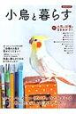 小鳥と暮らす かわいいインコ・ブンチョウたちがいるしあわせ生活、 (洋泉社mook)