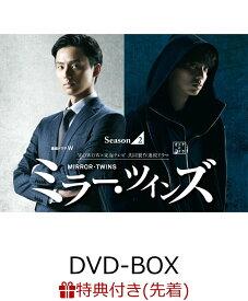 【先着特典】ミラー・ツインズ Season2 DVD-BOX(メインビジュアル クリアファイル付き) [ 藤ヶ谷太輔 ]