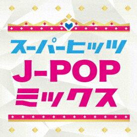 SUPER HITS!! J-POP MIX [ (オムニバス) ]