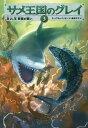 サメ王国のグレイ(3) 王vs.王究極の戦い [ E.J.アルトバッカー ]