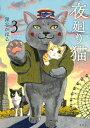 夜廻り猫(3) (ワイドKC モーニング) [ 深谷 かほる ]