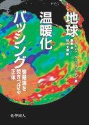 【謝恩価格本】地球温暖化バッシング