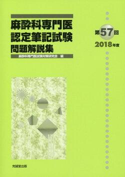 麻酔科専門医認定筆記試験問題解説集(第57回(2018年度))