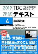 TBC中小企業診断士試験シリーズ速修テキスト(4 2019)