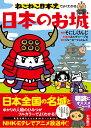 ねこねこ日本史でよくわかる 日本のお城 [ そにしけんじ ]