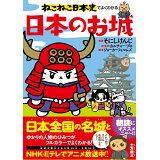 ねこねこ日本史でよくわかる日本のお城