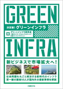 【予約】決定版!グリーンインフラ