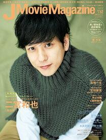 J Movie Magazine (Vol.62) (パーフェクト・メモワール)