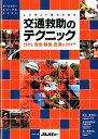 レスキュー隊のための交通救助のテクニック 要救助者の人生をつなぐ安全・確実・迅速な交通救助活 [ 関根和弘 ]