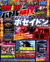 パチスロ必勝ガイドバトルMIX(VOL.5)