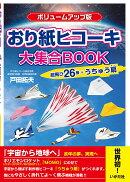 【ボリュームアップ版】おり紙ヒコーキ大集合BOOK