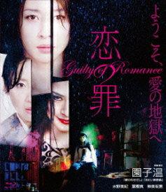 恋の罪【Blu-ray】 [ 水野美紀 ]