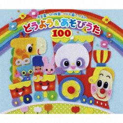 保育園・幼稚園・こども園で人気のどうよう&あそびうた100 〜どんどん歌える! 楽しい歌と遊びがどーーんと100曲大集…