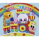 保育園・幼稚園・こども園で人気のどうよう&あそびうた100 ~どんどん歌える! 楽しい歌と遊びがどーーんと100曲大集合…