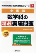 数学科の精選実施問題(2018年度版)
