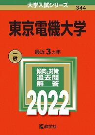 東京電機大学 (2022年版大学入試シリーズ) [ 教学社編集部 ]