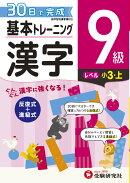 小学 基本トレーニング 漢字9級