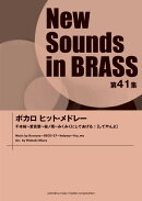 New Sounds in BRASS NSB 第41集 ボカロ ヒット・メドレー